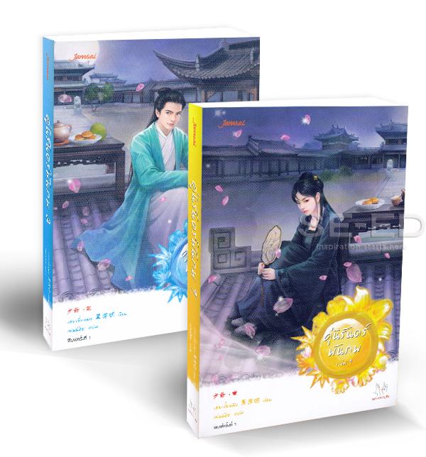 คู่นิรันดร์พันภพ (เล่ม 1-2) (Book Set : 2 เล่ม)
