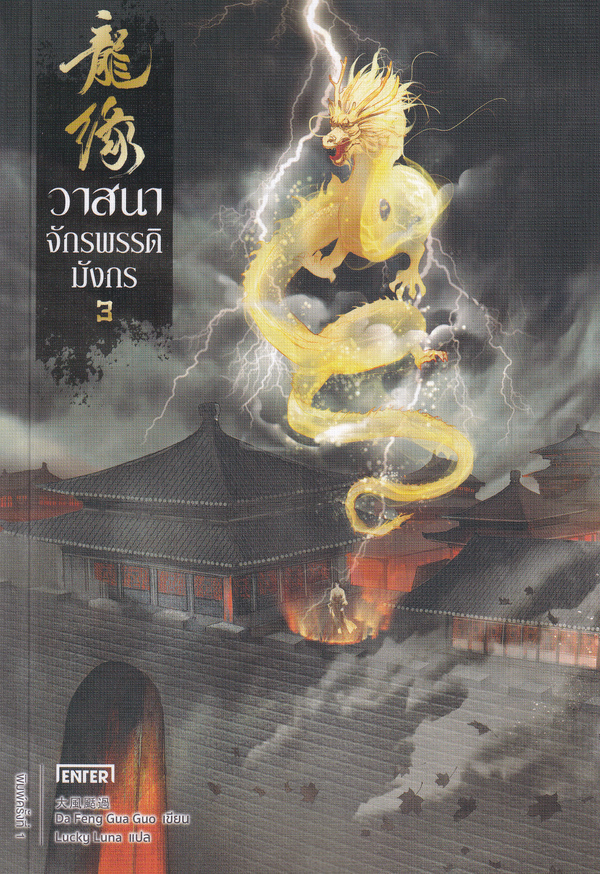 วาสนาจักรพรรดิมังกร เล่ม 3