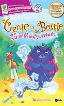 The Genie in the Bottle จีนี ยักษ์วิเศษในขวดแก้ว
