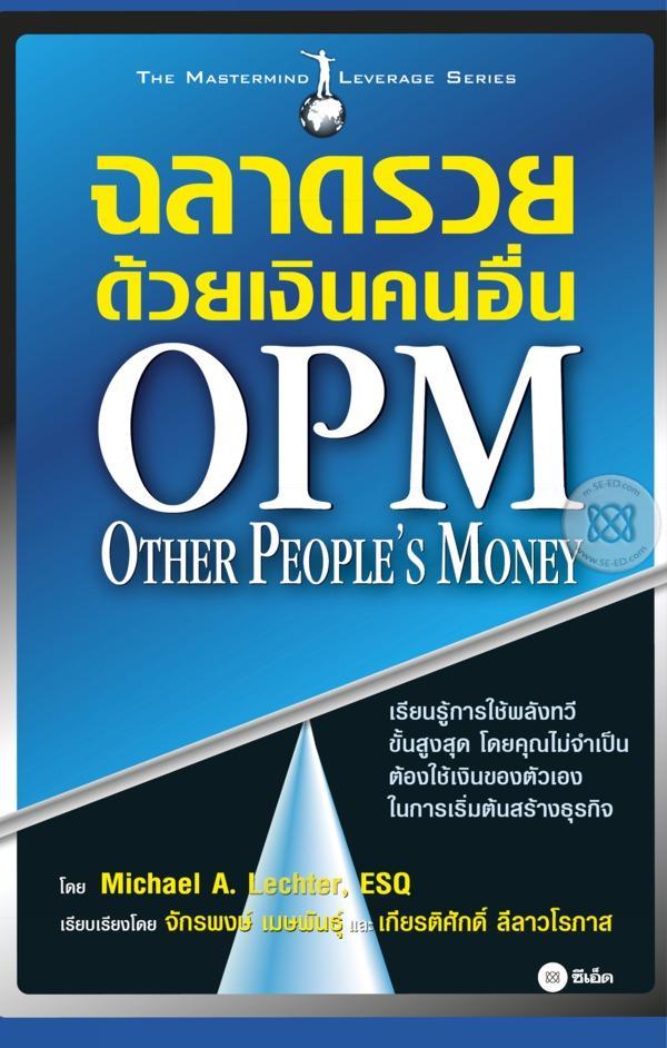 ฉลาดรวยด้วยเงินคนอื่น : OPM - Other People