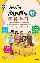 เริ่มต้นเรียนจีน 6