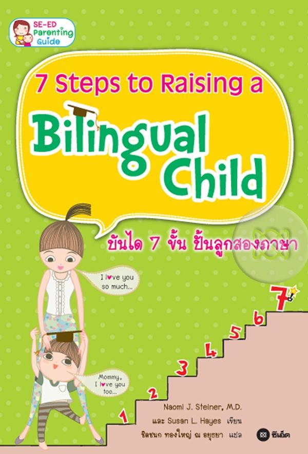 บันได 7 ขั้นปั้นลูกสองภาษา : 7 Steps to Raising a Bilingual Child