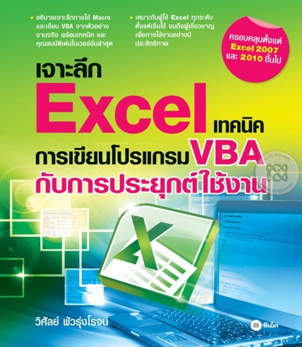 เจาะลึก Excel เทคนิคการเขียนโปรแกรม VBA กับการประยุกต์ใช้งาน