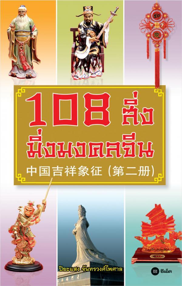 108 สิ่ง มิ่งมงคลจีน (PDF)
