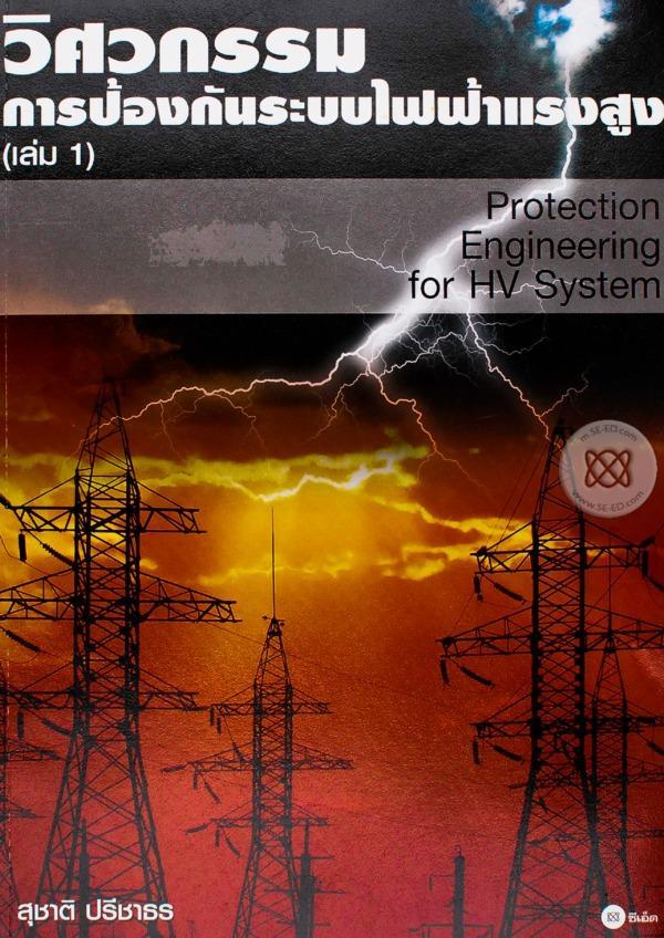 วิศวกรรมการป้องกันระบบไฟฟ้าแรงสูง (เล่ม 1)