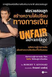 พ่อรวยสอนลูก สร้างความได้เปรียบทางการเงิน : Unfair Advantage