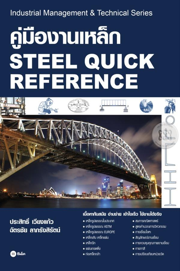 คู่มืองานเหล็ก : Steel Quick Reference