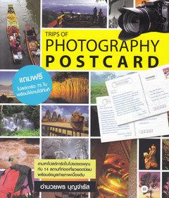 Trips of Photography Postcard +โปสต์การ์ด