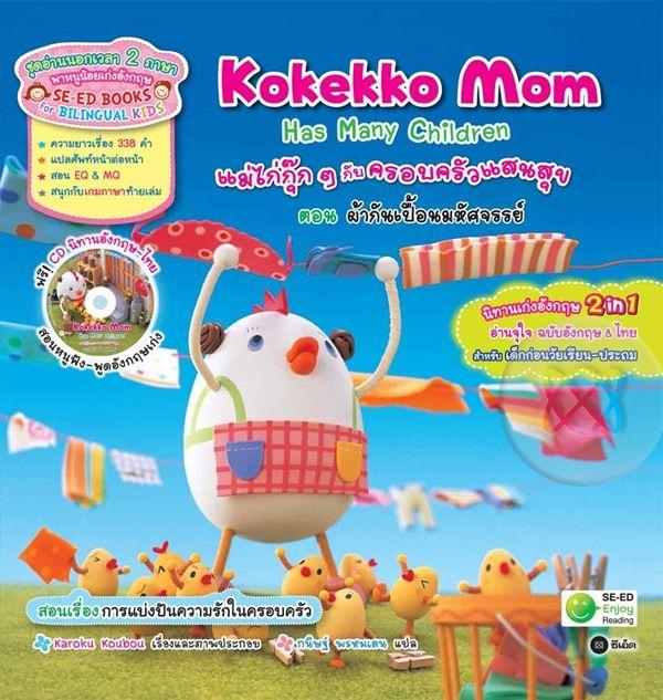 Kokekko Mom Has Many Children แม่ไก่กุ๊กๆ กับครอบครัวแสนสุข ตอน ผ้ากันเปื้อนมหัศจรรย์ +CD