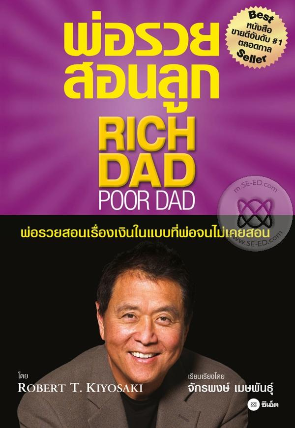 พ่อรวยสอนลูก : Rich Dad Poor Dad