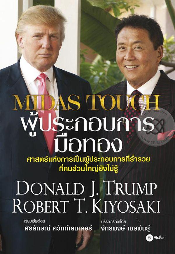 Midas Touch ผู้ประกอบการมือทอง