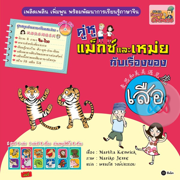 ชุดสนุกอ่านภาษาจีนแสนง่าย : คู่หูแม็กซ์และเหม่ยกับเรื่องของเสือ / คู่หูแม็กซ์และเหม่ยกับเรื่องของกระต่าย +CD