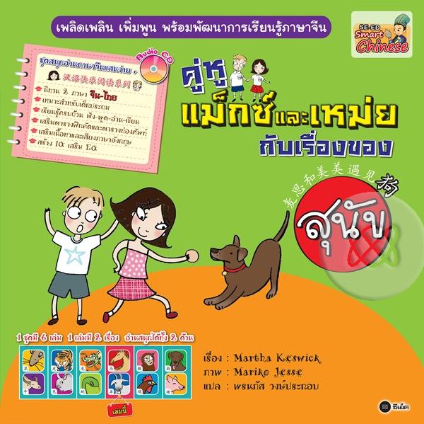 ชุดสนุกอ่านภาษาจีนแสนง่าย : คู่หูแม็กซ์และเหม่ยกับเรื่องของสุนัข / คู่หูแม็กซ์และเหม่ยกับเรื่องของหมู +CD
