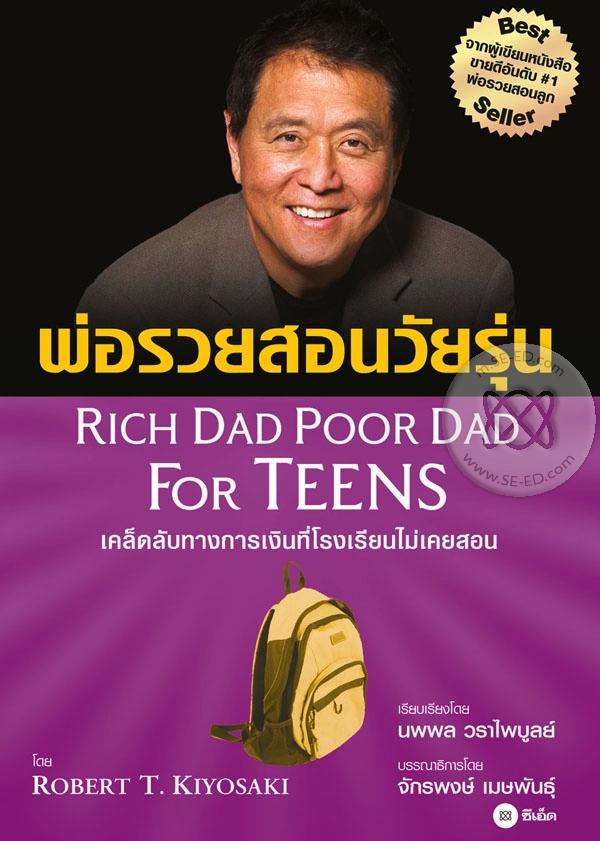 พ่อรวยสอนวัยรุ่น : Rich Dad Poor Dad for Teens (ePub)