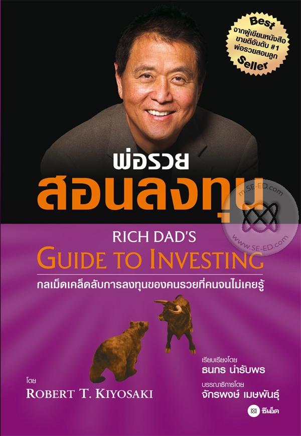 พ่อรวยสอนลงทุน : Rich Dad