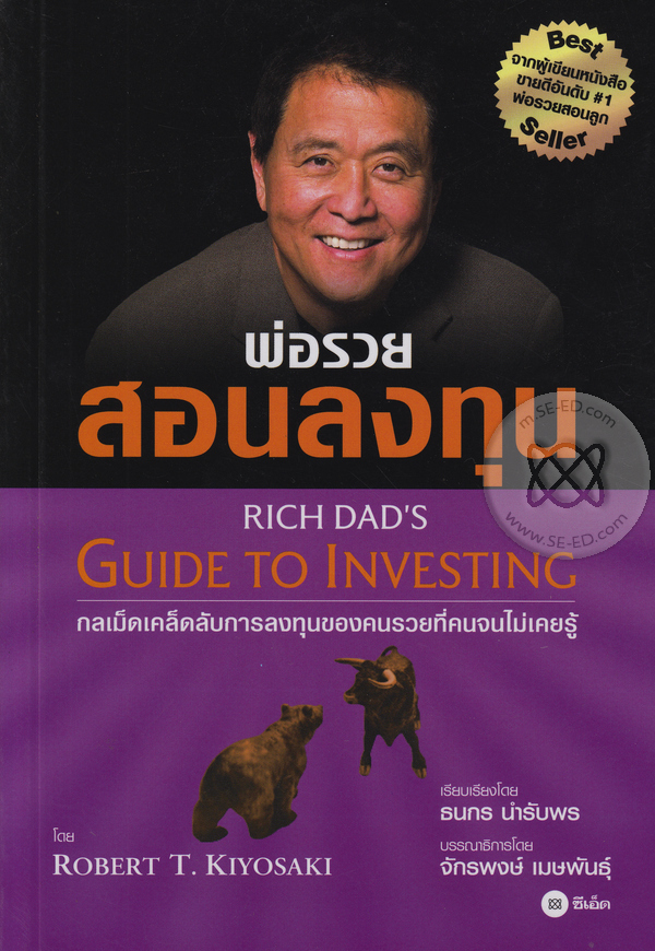 guide to investing robert kiyosaki