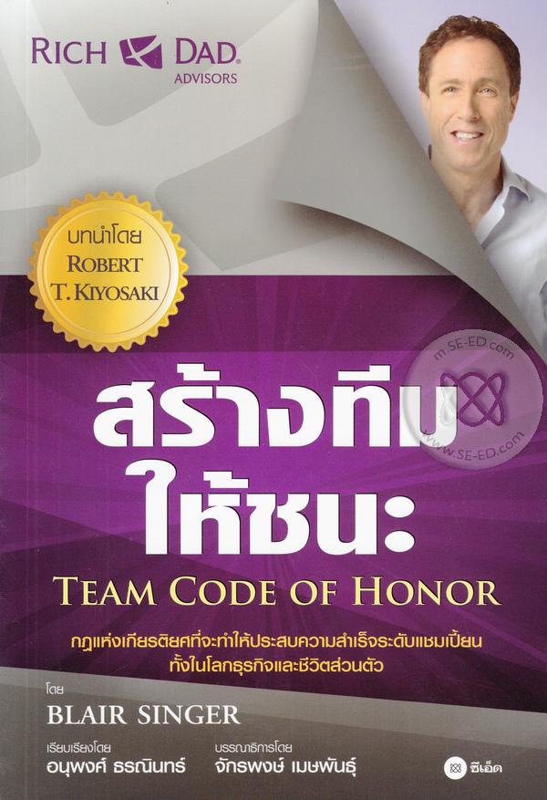 สร้างทีมให้ชนะ : Team Code of Honor