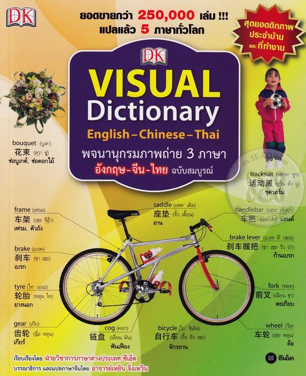พจนานุกรมภาพถ่าย 3 ภาษา อังกฤษ-จีน-ไทย ฉบับสมบูรณ์ : Visual Dictionary : English-Chinese-Thai