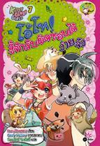 Kitty Candy Girls เล่ม 7 : โอ้โห รู้จักรับผิดชอบได้ง่ายจัง (ฉบับการ์ตูน)