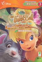 A Fairy Tale ทิงเกอร์เบลล์ ภูตน้อยจอมแก่น ตอน กำเนิดทิงเกอร์เบลล์