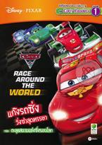 Race Around the World แก๊งรถซิ่งวิ่งซ่าสุดหรรษา ตอน ตะลุยสนามแข่งซิ่งรอบโลก