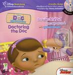 Doctoring the Doc ด็อก แม็กสตัฟฟินส์ สุดยอดคุณหมอจิ๋ว ตอน คุณหมอป่วยซะแล้ว +CD