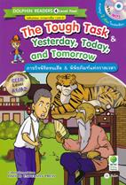 The Tough Task & Yesterday, Today, and Tomorrow : ภารกิจพิชิตขนเสือ & พิพิธภัณฑ์แห่งกาลเวลา +MP3