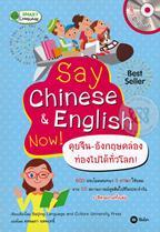 Say Chinese & English Now! คุยจีน-อังกฤษคล่อง ท่องไปได้ทั่วโลก! +MP3