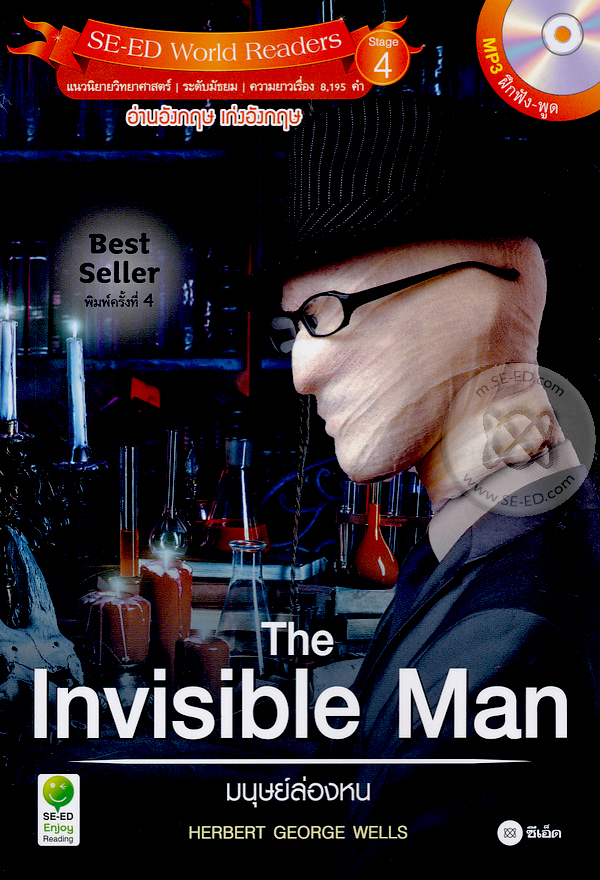 The Invisible Man มนุษย์ล่องหน +MP3