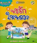 สูตรสำเร็จเด็กไทยดีมีคุณภาพ : หนูรักในหลวง