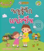สูตรสำเร็จเด็กไทยดีมีคุณภาพ : หนูรู้จักแบ่งปัน