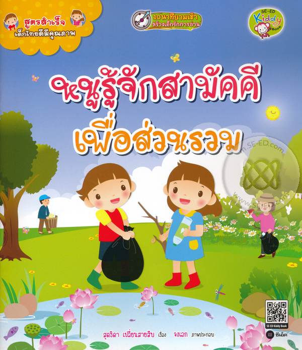 สูตรสำเร็จเด็กไทยดีมีคุณภาพ : หนูรู้จักสามัคคีเพื่อส่วนรวม