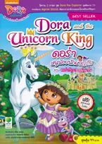 Dora and the Unicorn King : ดอร่า หนูน้อยนักผจญภัย ตอน ดอร่ากับราชายูนิคอร์น
