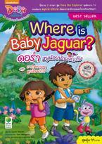 Where is Baby Jaguar? : ดอร่า หนูน้อยนักผจญภัย ตอน ภารกิจตามหาลูกเสือจากัวร์