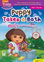 Puppy Takes a Bath : ดอร่า หนูน้อยนักผจญภัย ตอน ดอร่ากับหมาน้อยแสนซน