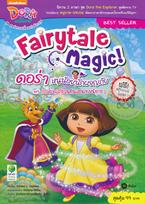 Fairytale Magic : ดอร่า หนูน้อยนักผจญภัย ตอน การผจญภัยในดินแดนเทพนิยาย