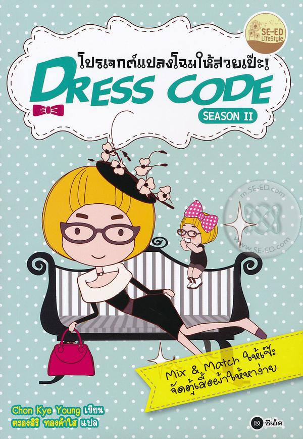 Dress Code Season 2 โปรเจกต์แปลงโฉมให้สวยเป๊ะ