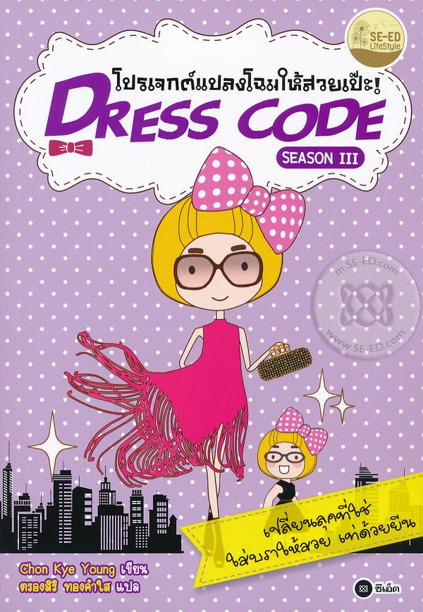 Dress Code Season 3 โปรเจกต์แปลงโฉมให้สวยเป๊ะ