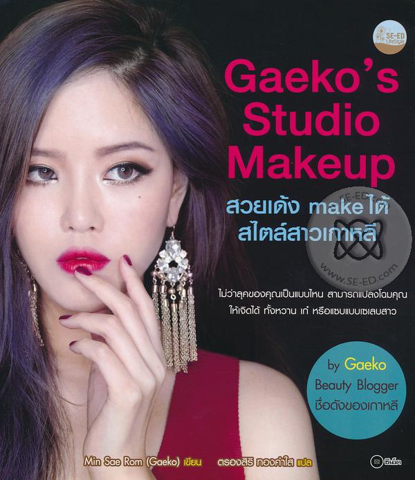 Gaeko