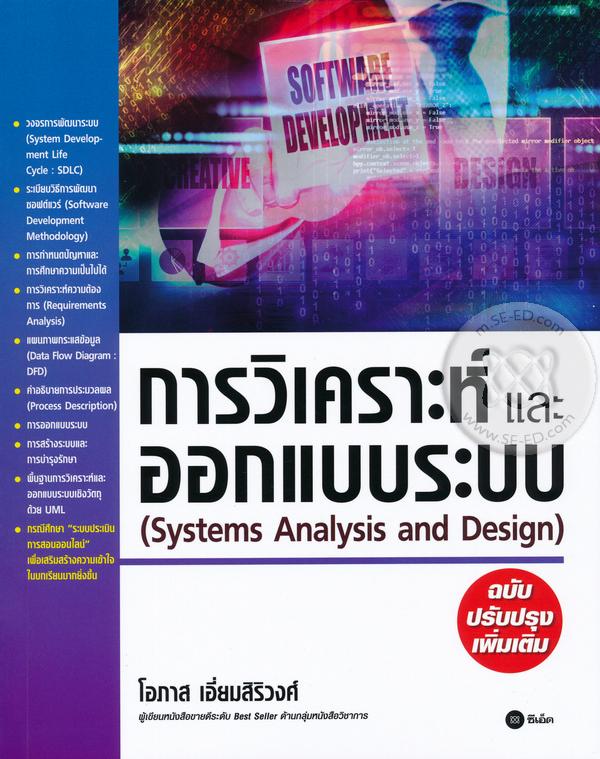 การวิเคราะห์และออกแบบระบบ (ฉบับปรับปรุงเพิ่มเติม)