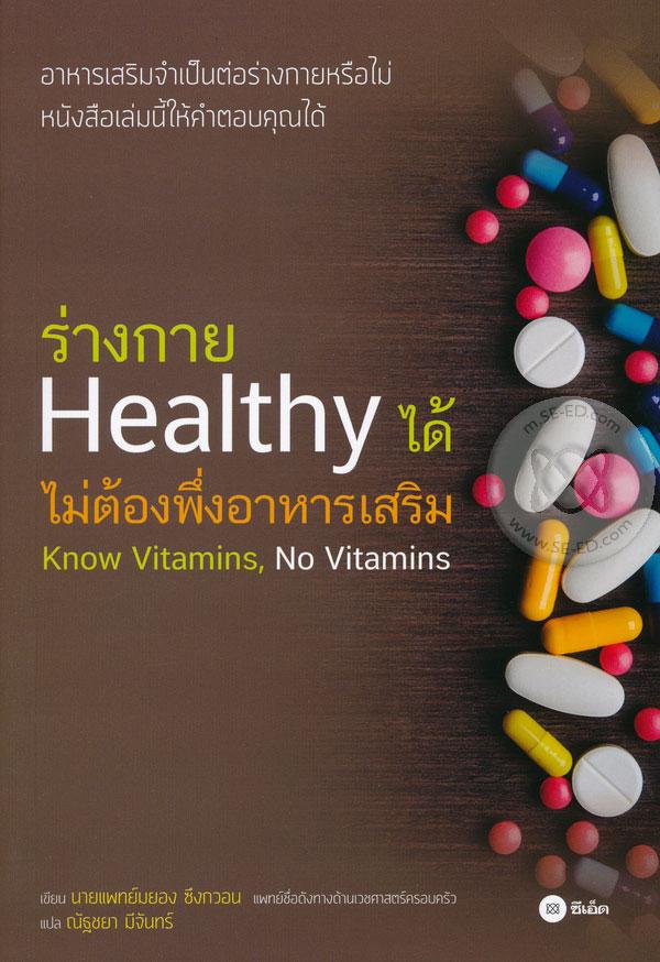 ร่างกาย Healthy ได้ ไม่ต้องพึ่งอาหารเสริม Know Vitamins, No Vitamins