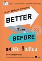 Better Than Before แค่ปรับ ก็เปลี่ยน