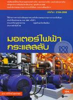 มอเตอร์ไฟฟ้ากระแสสลับ (รหัสวิชา 2104-2008)