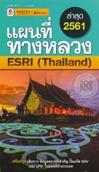 แผนที่ทางหลวง ESRI (Thailand) ปี 2561 ฉบับพกพา