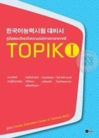 คู่มือสอบวัดระดับความถนัดทางภาษาเกาหลี TOPIK 1