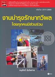 งานบำรุงรักษาทวีผลโดยทุกคนมีส่วนร่วม (รหัสวิชา 3111-2005)