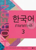 ภาษาเกาหลี 3
