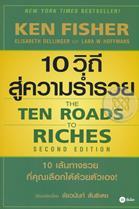 10 วิถีสู่ความร่ำรวย : The Ten Roads to Riches