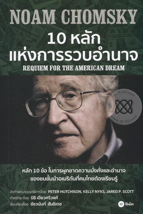 10 หลักแห่งการรวบอำนาจ : Requiem for the American Dream
