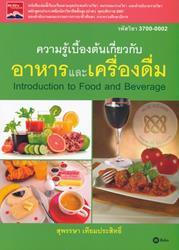 ความรู้เบื้องต้นเกี่ยวกับอาหารและเครื่องดื่ม (รหัสวิชา 3700-0002)